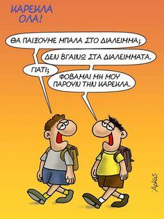 Greek Memes, Funny Cartoons, Funny Quotes, Jokes, Lol, Comics, Funny Stuff, Funny Phrases, Funny Things