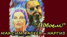 МАКСИМ ФАДЕЕВ feat  НАРГИЗ  Вдвоем  Портрет
