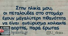 Funny Greek Quotes, Funny Quotes, Funny Memes, Jokes, True Stories, Sarcasm, Life Is Good, Laughter, Haha