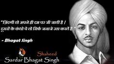 "A Salute to Freedom Fighters..Happy Republic Day Jai Hind              "" जदग त अपन ह दम पर ज जत ह            दसर क कध प त सरफ जनज उठ करत ह ""                  - Bhagat Singh  2017 Indian Republic day Pictures 26 January Republic day Images 2017 Cards Shahid Bhagat Singh Shayari"