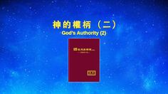 """Know God   Christ's Word """"God Himself, the Unique (III) God's Authority ..."""