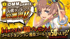 sns_DMM1位獲得 Game Font, Game Ui, Gaming Banner, Japanese Games, Destiny's Child, Japan Design, Banner Design, Game Design, Typography Design