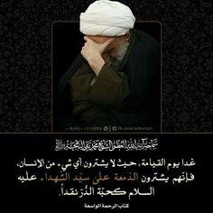 البكاء على الحسين ع