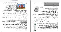 ملزمة سؤال و جواب على الوحدة الاولى والثانية فى العلوم للصف السادس الابتدائى الترم الاول