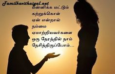 tamil kavithigal Tamil Love Poems, Me Quotes, Qoutes, Spiritual Thoughts, Texts, Advice, Words, Life, Image