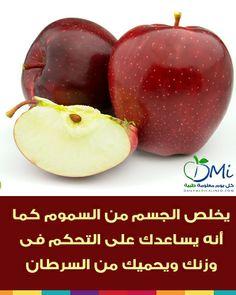 التفاح يخلص جسدك من السموم