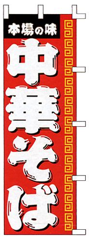 Ramen banner 1