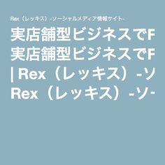 実店舗型ビジネスでFacebookページを活用するための4つのポイント | Rex(レッキス)-ソーシャルメディア情報サイト-