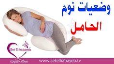 نصائح للحفاظ على الجنين وصحة الأم كل شئ عن النوم على الظهر أثناء الحمل طريقة النوم الصحيحة للحامل بعد الشهر الخامس ست الحبايب Travel Pillow Tvs Person