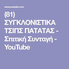 (81) ΣΥΓΚΛΟΝΙΣΤΙΚΑ ΤΣΙΠΣ ΠΑΤΑΤΑΣ - Σπιτική Συνταγή - YouTube You Youtube