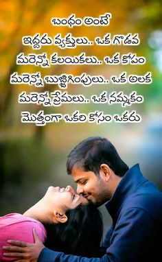 Love Breakup Quotes, Couples Quotes Love, Love Quotes For Boyfriend, True Love Quotes, Best Love Quotes, Couple Quotes, Love Meaning Quotes, Meant To Be Quotes, Love Quotes In Telugu
