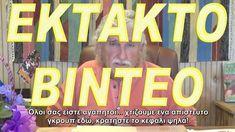 ΚΟΡΩΝΟΪΟΣ - ΑΦΥΠΝΙΣΗ & ΕΛΕΥΘΕΡΙΑ Greek Music, Everything, Youtube, Words, Videos, Youtubers, Horse, Youtube Movies