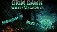 Grim Dawn: Ashes Of Malmouth: Прохождение №1 - Начало и выбор пути