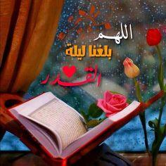 Ramadan 2016, Ramadan Cards, Ramadan Greetings, Ramadan Mubarak, Islamic Phrases, Islamic Art, Islamic Quotes, Decoraciones Ramadan, Allah