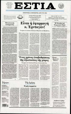 Εφημερίδα ΕΣΤΙΑ - Δευτέρα, 25 Ιανουαρίου 2016