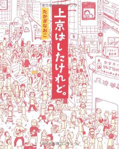 Japanese Book Cover: I was moved to Tokyo. 2004. - Gurafiku: Japanese Graphic Design