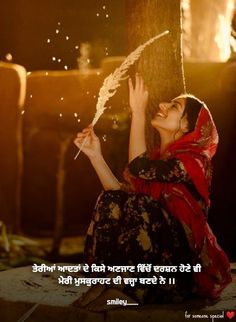 gorygul - 0 results for quotes Heart Quotes, Me Quotes, Good Thoughts Quotes, Deep Thoughts, Motivational Shayari, Punjabi Love Quotes, Whatsapp Status Quotes, Punjabi Poetry, Snapchat Quotes