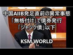 【KSM】中国AIIB、発足直前の異常事態 「無格付け」で債券発行 「ジャンク債」以下