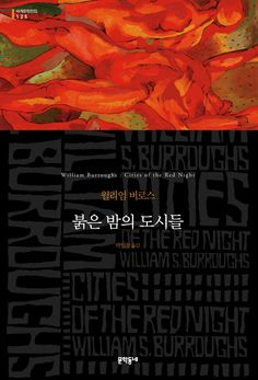 붉은 밤의 도시들 / 윌리엄 버로스 Cities Of The Red Night / William S. Burroughs  book design, cover design