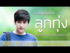 รวมเพลงไทยลูกทุ่ง เพลงใหม่ล่าสุด ม่วนหลายสไตล์ไทยบ้าน