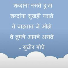 """""""Words are neither sad nor happy, the burden they carry belongs to us."""" by Sudhir Moghe, Veteran Marathi Poet and Lyricist, Pune."""