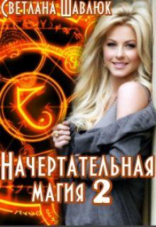 Начертательная магия 2 - Светлана Шавлюк