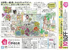 okayama japan nodayacho flowershop[6piece] 岡山市北区野田屋町 花屋・6ピース