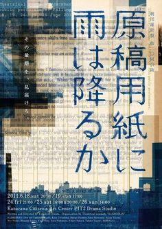 画像 - Design and Japanese Calligraphy Dm Poster, Type Posters, Poster Layout, Graphic Design Posters, Graphic Design Typography, Graphic Design Illustration, Graphic Design Inspiration, Book Cover Design, Book Design
