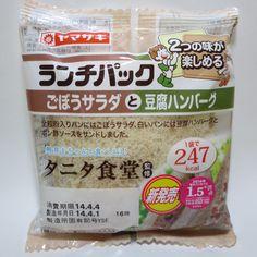 ランチパック ごぼうサラダと豆腐ハンバーグ