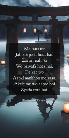 icu ~ 48218819 Jab wafa, bewafa hoti hai koi na koi wajah hoti hai. First Love Quotes, Secret Love Quotes, True Love Quotes, Shyari Quotes, Hurt Quotes, Poetry Quotes, Dear Diary Quotes, Mixed Feelings Quotes, Gulzar Quotes