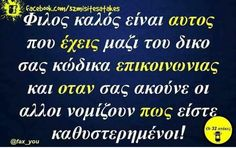 Greek Quotes, Bff, Haha, Best Friends, Friendship, Funny Quotes, Jokes, Messages, Humor