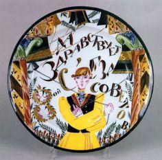 А.В. Щекатихина-Потоцкая. Блюдо «Звонарь». 1921. Фарфор; надглазурная полихромная роспись, позолота, цировка. ГРМ.