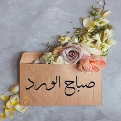 Good Morning Arabic, Morning Words, Good Morning Photos, Good Afternoon, Good Morning Good Night, Morning Wish, Beautiful Morning Messages, Good Morning Messages, Light And Shadow Photography
