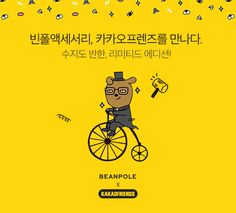 선물하기&스타일 운영디자인 요청 - kakao