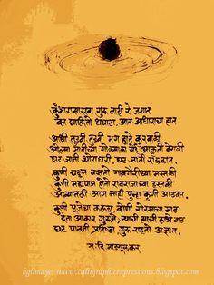 by B G Limaye: November 2012 Calligraphic Expressions. Marathi Quotes On Life, Hindu Quotes, Marathi Poems, Morals Quotes, Poem Quotes, Calligraphy Quotes Love, Calligraphy Artist, Calligraphy Letters, Caligraphy