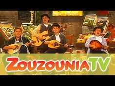 Ζουζούνια - Γεια σου Δημητρούλα (Official)