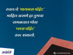 Daily Inspiration Quotes, Daily Quotes, Good Thoughts, Positive Thoughts, Marathi Quotes On Life, Daily Mantra, Intresting Facts, Quote Life, Background For Photography