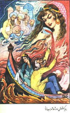 Hafez...persian poet and visionary...fun for fortune telling.