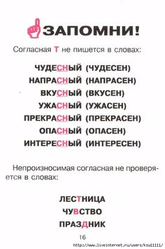 15-jllMxdSEJs8 (464x700, 145Kb) Russian Language Lessons, Russian Lessons, Russian Language Learning, Education Today, Kids Education, Idioms And Proverbs, Learn Russian, Grammar Rules, Study Inspiration