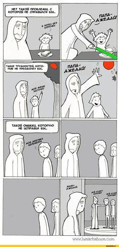 Смешные комиксы,веб-комиксы с юмором и их переводы,lunarbaboon