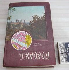 Путеводитель-фотоальбом Ужгород
