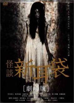Tales of Terror: Haunted Apartment (J-Horror)
