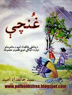 Ghunchay Pashto Poetry Book of Syed Khaliqdad Umeed PDF Free Download