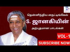 """JANAKI TAMIL SONGS Thanks for watching! =================== Copyright Disclaimer Under Section 107 of the Copyright Act allowance is made for """"fair use. 90 Songs, Audio Songs, Free Mp3 Music Download, Mp3 Music Downloads, Gerry Goffin, Music Publishing, Soundtrack, Acting, Writer"""