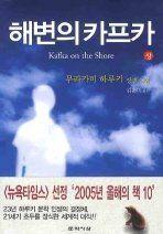 [모바일교보문고] 꿈을 키우는 세상-해변의 카프카(상)(2판)(양장본 HardCover)