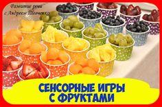"""🍍🍎🍌Сенсорные игры с фруктами.🍌🍎🍍  🍋""""Угадай фрукт"""".  Для этой игры Вам понадобится тарелка и несколько фруктов (например, апельсин, банан, яблоко, груша, абрикос). Все это нарезается небольшими кусочками, и раскладывается на тарелке.  Далее попросите малыша закрыть глазки и открыть ротик. Разжевав тот или иной кусочек, ребенок должен определить, что это был за фрукт, и описать вкус: сладкий, соленый, горький или кислый.  Можно также использовать ягоды. После каждой успешной попытки…"""