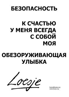 Security / Luckily I always carry my disarming smile with me (Russian)  - Loesje