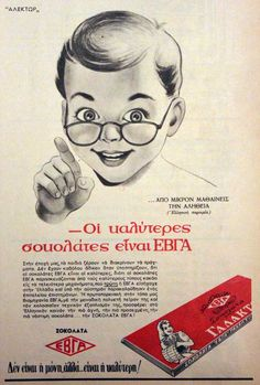 "One of 400 old prints of Greek advertisements. Here, ""the best chocolates are ΕΒΓΑ (EVGA)"" - the brand still exists, but specializes in milk and ice-creams, not chocolate bars any more. Vintage Advertising Posters, Old Advertisements, Vintage Ads, Vintage Posters, Old Posters, Illustrations And Posters, Art Deco Pictures, Nostalgia, Greek Culture"