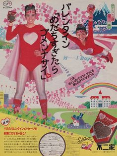 Ads Japanese Advertising (Part Retro Advertising, Vintage Advertisements, Vintage Ads, Vintage Designs, Cute Japanese, Vintage Japanese, Secret Avengers, 1980s Pop Culture, Showa Period