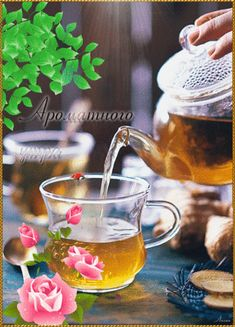 Good Morning Coffee, Good Morning Good Night, Good Morning Images, Gd Morning, Tea Gif, Flowers Gif, Coffee Images, Coffee Cards, Beautiful Gif